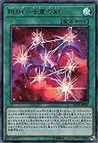 遊戯王 RC03-JP037 RUM-七皇の剣 (日本語版 ウルトラレア) RARITY COLLECTION-PREMIUM GOLD EDITION-
