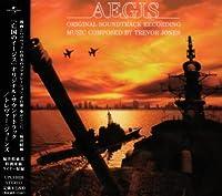 亡国のイージス オリジナルサウンドトラック