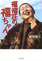 ([ふ]3-1)福福荘の福ちゃん (ポプラ文庫 日本文学)