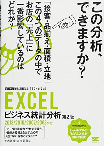 EXCELビジネス統計分析 [ビジテク] 第2版 2013/2010/2007/2003対応