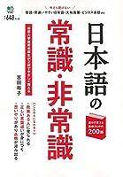 日本語の常識・非常識 ([バラエティ])