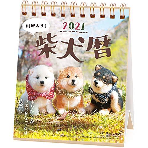 2021年 柴犬暦(週めくりミニ)カレンダー 1000115882 vol.024