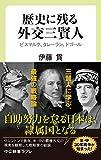 歴史に残る外交三賢人-ビスマルク、タレーラン、ドゴール (中公新書ラクレ (677))