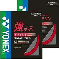 YONEX(ヨネックス) 強チタンBG65TI バトミントン用 単張りガット×2張りセット ゲージ0.70mm レッド BG65TI-001-2SET