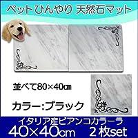 オシャレ大理石ペットひんやりマット可愛いプリティーデザイン(カラー:ブラック) 40×40cm 2枚セット peti charman