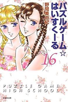 [野間美由紀]のパズルゲーム☆はいすくーる 16 (白泉社文庫)