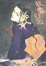 秋霖の忌 (ソノラマコミックス)