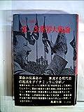 第二次世界大戦論 (1972年) (風媒社現代史選書)