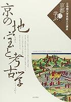 京の地宝と考古学 (立命館大学京都文化講座「京都に学ぶ」 6)