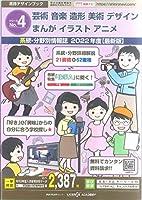 系統・分野別情報誌2022年度No.4(芸術等)