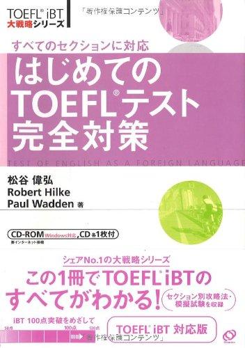 はじめてのTOEFLテスト完全対策 (TOEFL iBT大戦略シリーズ)の詳細を見る