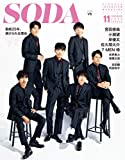 SODA 2020年11月号 [雑誌]