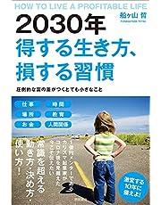 2030年 得する生き方、損する習慣 圧倒的な富の差がつくとても小さなこと