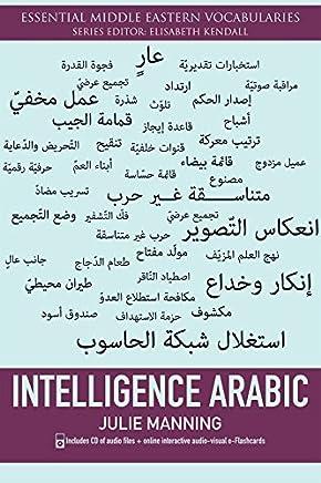 Intelligence Arabic (Essential Middle Eastern Vocabularies EUP) by Julie Manning Elisabeth Kendall(2017-05-01)