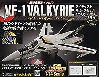 マクロス VF-1 バルキリーをつくる(13) 2020年 5/6 号 [雑誌]