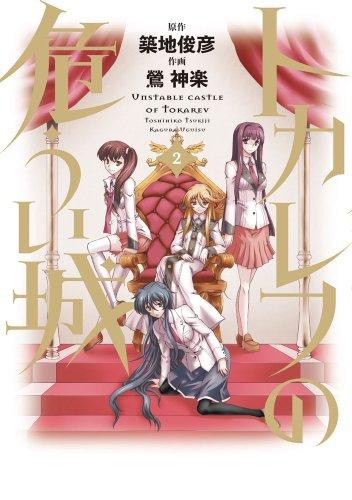 トカレフの危うい城 2 (電撃コミックス)