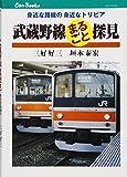 武蔵野線まるごと探見 (キャンブックス)