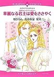 王室ロマンスアンソロジー華麗なる君主は愛をささ (エメラルドコミックス ハーモニィコミックス)
