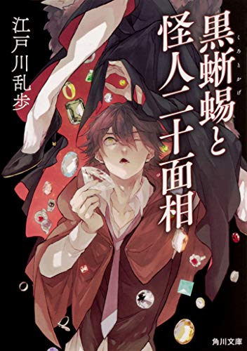 黒蜥蜴と怪人二十面相 (角川文庫)