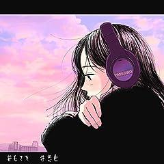 もさを。「恋色」のCDジャケット