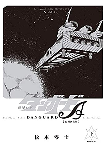 惑星ロボ ダンガードA 《復刻決定版》 下