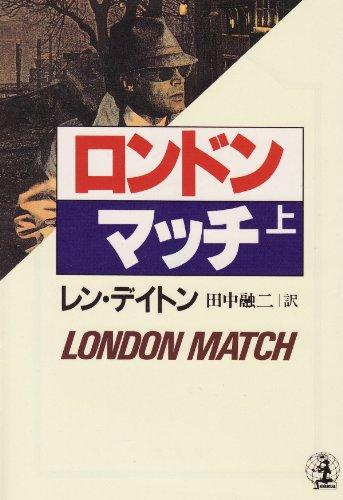 ロンドン・マッチ (上) (光文社文庫)の詳細を見る
