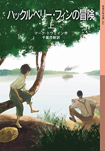ハックルベリー・フィンの冒険(上) (岩波少年文庫)
