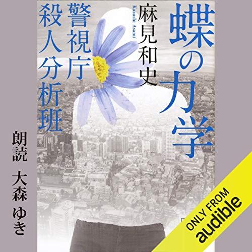 『蝶の力学 警視庁殺人分析班』のカバーアート