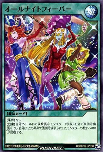 遊戯王カード オールナイトフィーバー ノーマル 驚愕のライトニングアタック!! RDKP02 通常魔法 ノーマル