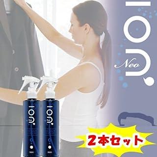 イオンダッシュ ネオ【2本セット】イオン消臭スプレー