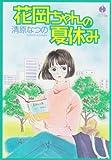 花岡ちゃんの夏休み (ハヤカワコミック文庫 (JA840))