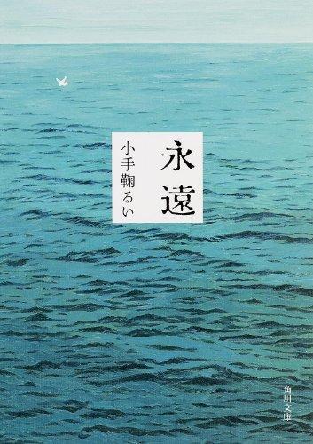 永遠 (角川文庫)
