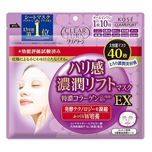 KOSE コーセー クリアターン ハリ感濃潤リフトマスク EX フェイスマスク 40枚+おまけ付 オールインワン マスク フェイスパック 41シート(x 1)