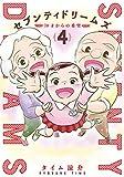 セブンティドリームズ 4 (BUNCH COMICS)