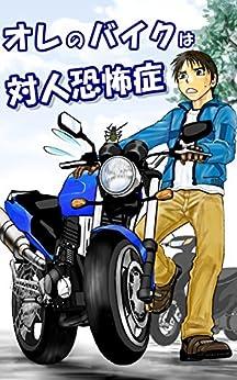 [針とら, k3company]のオレのバイクは対人恐怖症