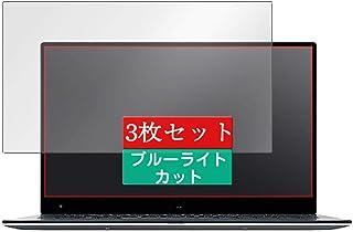3枚 Sukix ブルーライトカット フィルム 、 Dell XPS 13 9350 (タッチパネル機能非搭載モデル) 13.3インチ 向けの 液晶保護フィルム ブルーライトカットフィルム シート シール 保護フィルム(非 ガラスフィルム 強化...