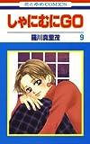しゃにむにGO 9 (花とゆめコミックス)