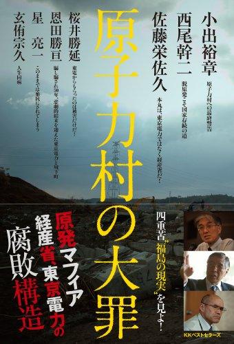 原子力村の大罪の詳細を見る