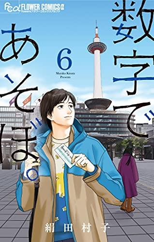 数字であそぼ。(6) (フラワーコミックスα)