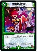 デュエルマスターズ/DMR-09/037/R/高飛車姫プリン/自然/クリーチャー