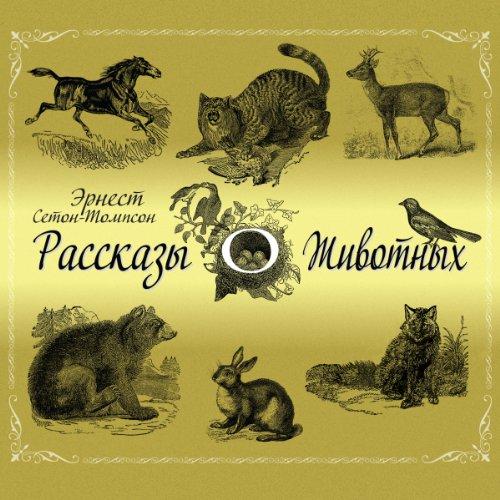 Rasskazy o zhivotnyh [Stories About Animals] audiobook cover art