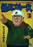 係長ブルース 3―ダイスイハウス・工事課日誌 (ニチブンコミックス)
