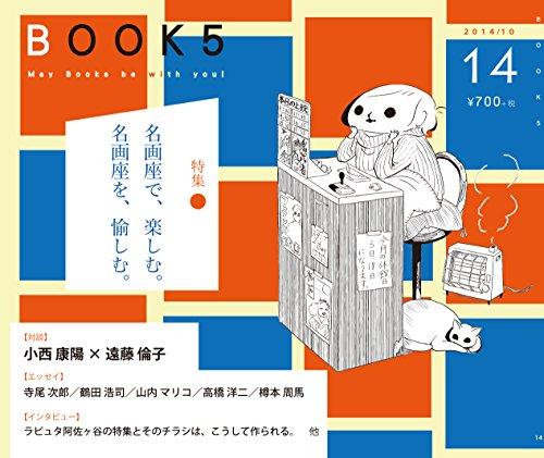 BOOK5 14号 特集:名画座で、楽しむ。 名画座を、愉しむ。の詳細を見る