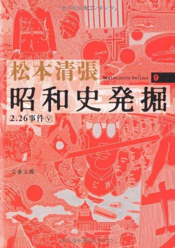 新装版 昭和史発掘 (9) (文春文庫)