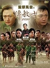Prison on Fire: Preacher by Tai Seng