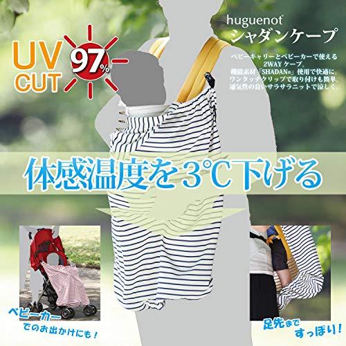 日本エイテックスUVケープユグノーシャダンケープスキニーネイビー1か月~01-088
