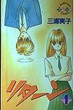リターン (1) (講談社コミックスフレンド (446巻))