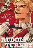 ルドルフ・ターキー 2巻 (ビームコミックス)