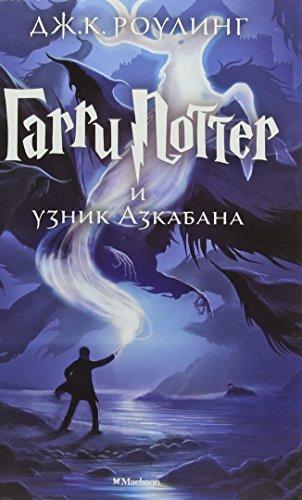 Harry Potter 3. Garry Potter i uznik Azkabana (Harry Potter Russian)
