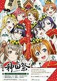 神田祭×ラブライブ!コラボポスター